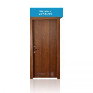 דלת מסדרת - Bonsai בונסאי - דגם עיצוב קרן אור אגוז