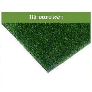 תמונה ראשית דשא סינטטי HOLLY דגם - H8
