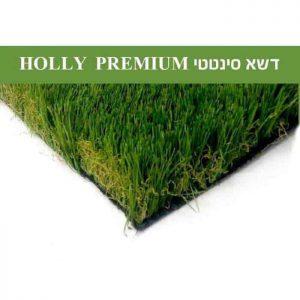 תמונה ראשית דשא סינטטי HOLLY דגם - Premium 1