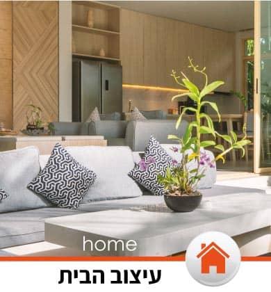 תמונת קטגוריה עיצוב הבית