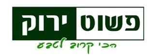 pashut yarok logo
