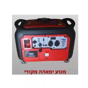 גנרטור 2000 וואט - ZAKCO ז'אקו - דגם ZK4000iY